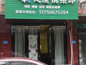 七彩健康俱乐部