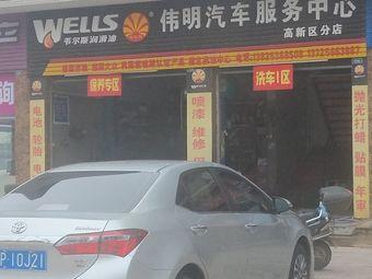 伟明汽车服务中心(高新区分店)