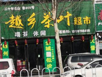 越乡茶叶超市