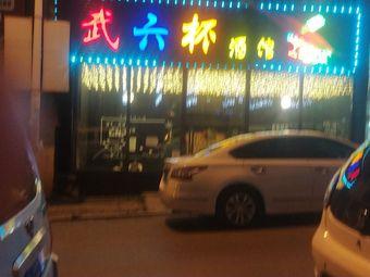 武六杯酒馆