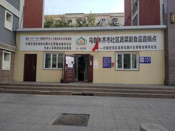 乌鲁木齐市劳动和社会保障局沙区泰华社区失业人员再就业实训基地