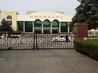 新郑炎黄文化中心