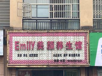 Emily美颜养生馆