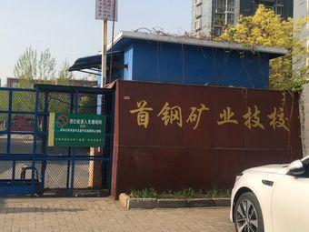 首钢矿业技校