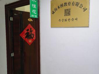 木槿花韩语学校
