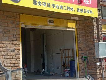 会泽锦鸿汽车修理厂