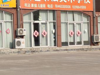 尚艺书法美术学校