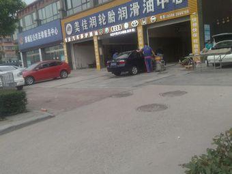 美佳润轮胎润滑油中心(解放路店)