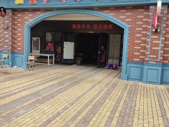新呈乒乓球俱乐部