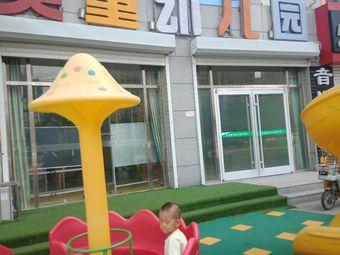 美童国际幼儿园