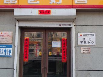 中石油昆仑燃气(江北客服中心店)
