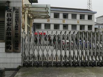 宜昌市定点培训机构