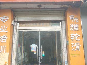 熊猫轮滑(老城店)
