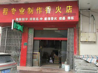 鹏程专业制作香火店