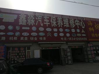 鑫淼汽车保养维修中心