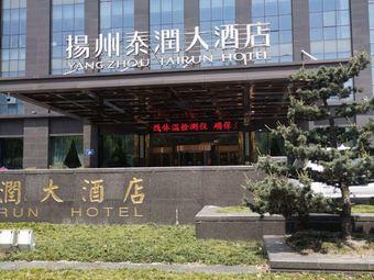 扬州泰润大酒店-会议中心
