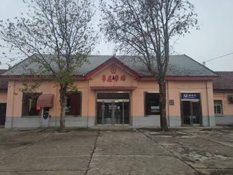 韦庄车站售票处