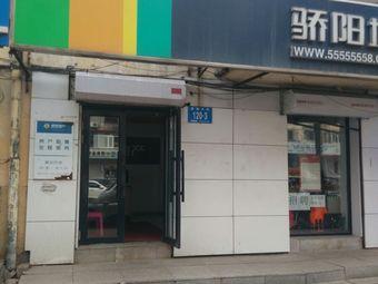 骄阳地产(香坊大街店)