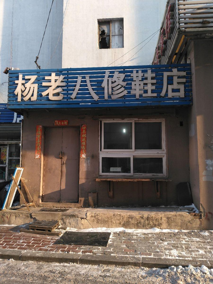 杨老八修鞋店