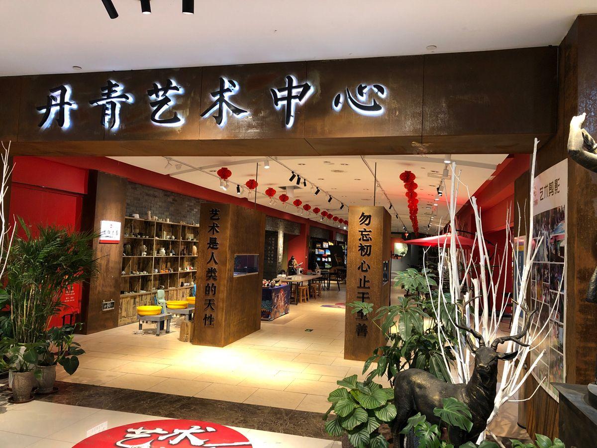 丹青艺术中心(华贸商业广场店)