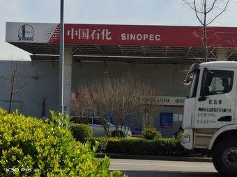中国石化加油站(裕丰东区东)