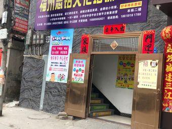 福州思铭文化培训中心