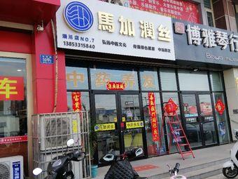 马加润丝(淄川店)