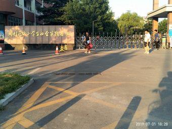 周村区中小学生社会实践基地