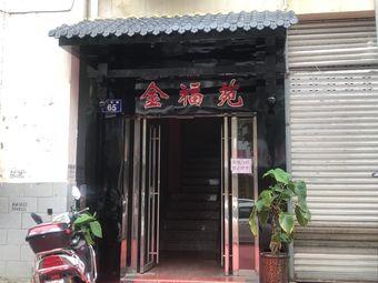金福苑茶楼