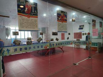 洪老师乒乓球馆