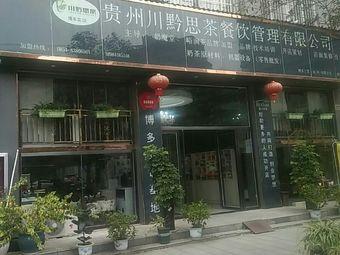 贵州川黔思茶餐饮管理有限公司
