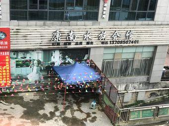 康南水族会馆