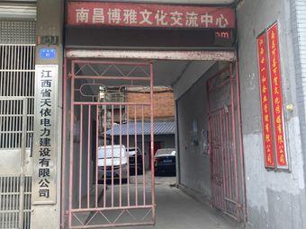 南昌博雅文化交流中心