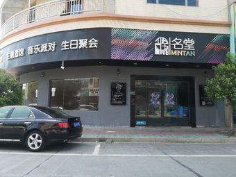 名堂餐饮店