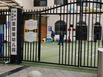成都市天府新区圣爱堡幼儿园