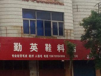 勤英鞋料店
