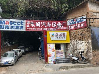 城峰永峰汽车保修厂