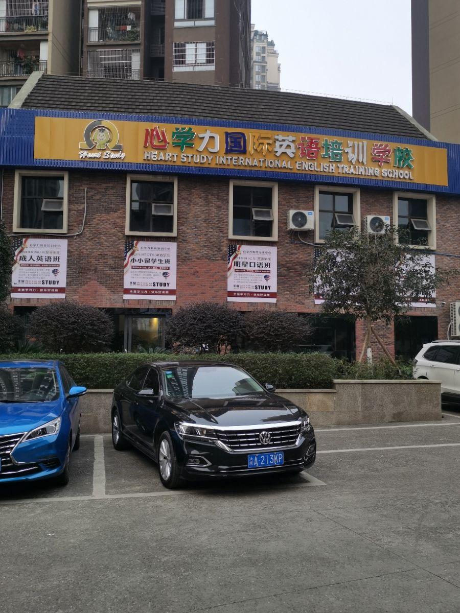 心学力国际英语培训学校