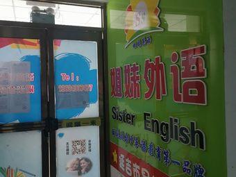 姐妹外语培训学校