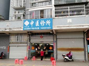 杨志荣中医诊所