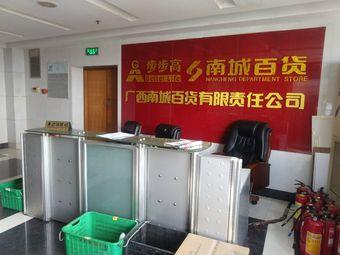 南城百货办公室(新阳店)