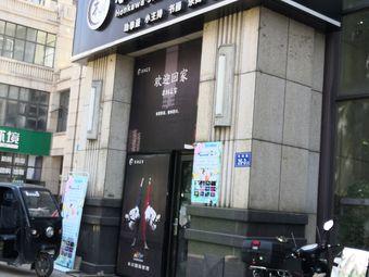 本川之家(旭辉华庭店)