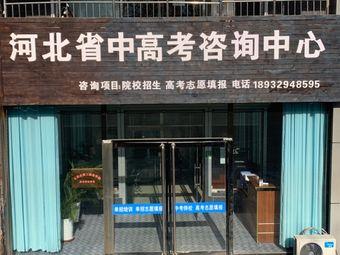 河北省中高考咨询中心