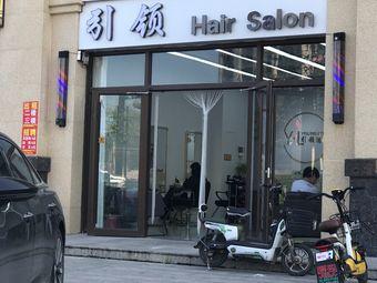Y·L引领hair salon