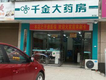 千金大药房(怡宁店)