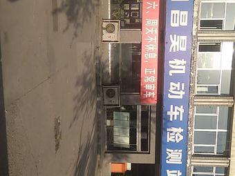 银川昌昊机动车检测站(民乐巷)