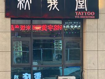 纹義堂刺青