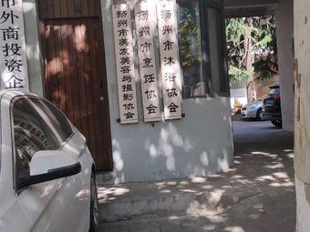 扬州市烹饪协会
