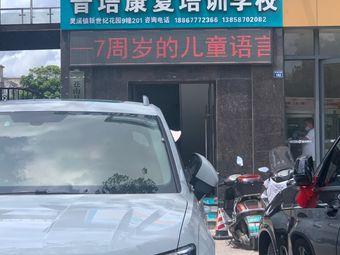音培康复培训学校(苍南校区)