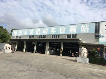 福清永达机动车检测站-东南门